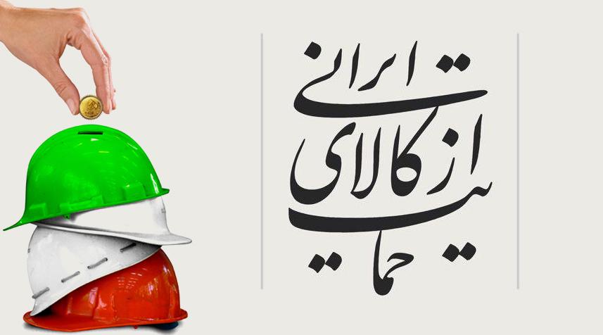 حمایت از کالا ایرانی