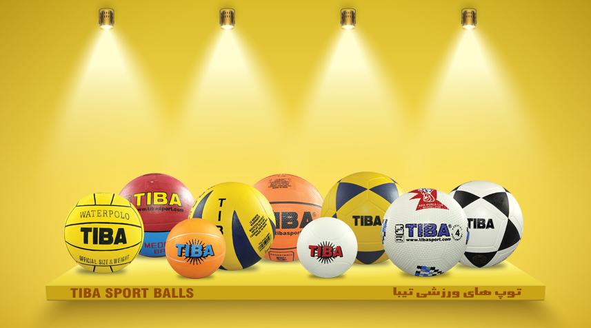 توپ های ورزشی تیبا